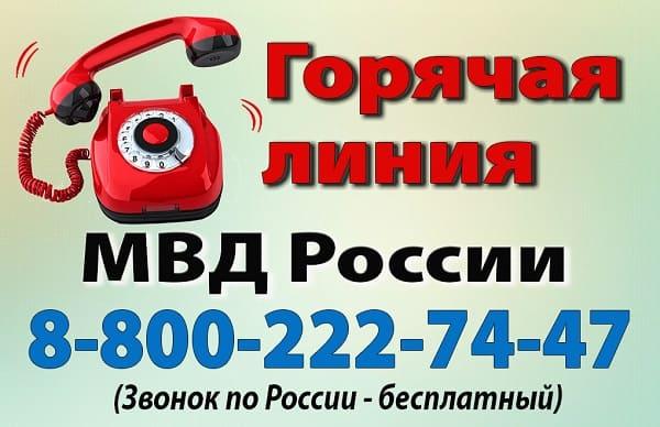 Телефон горячей линии МВД России