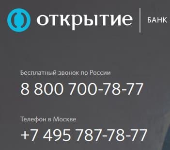 Банк Открытие - вход в личный кабинет