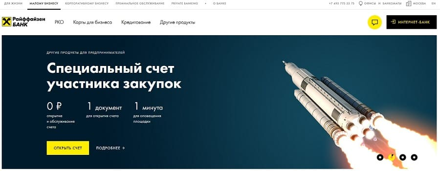 Райффайзен бизнес онлайн банк вход в личный кабинет вход