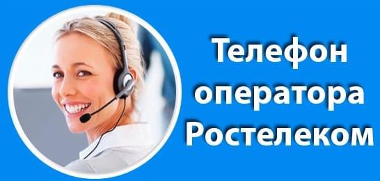 Телефон горячей линии Ростелекома