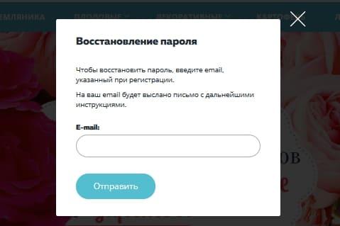 Личный кабинет Сады России