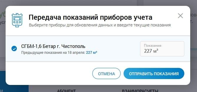Личный кабинет «Мой Газ Смородина Онлайн»