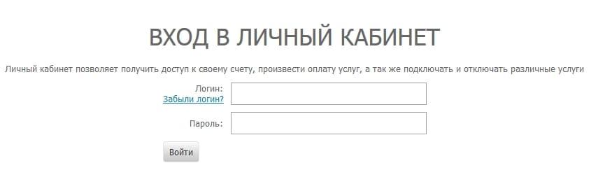 Личный кабинет Стальнет