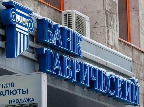 Личный кабинет Банка Таврический