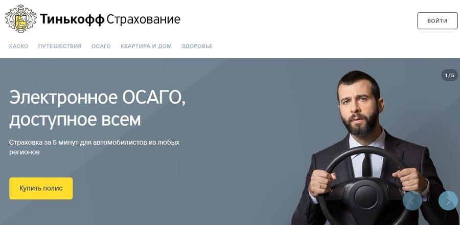 Личный кабинет Тинькофф Страхование