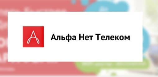 Личный кабинет Альфа Нет Телеком