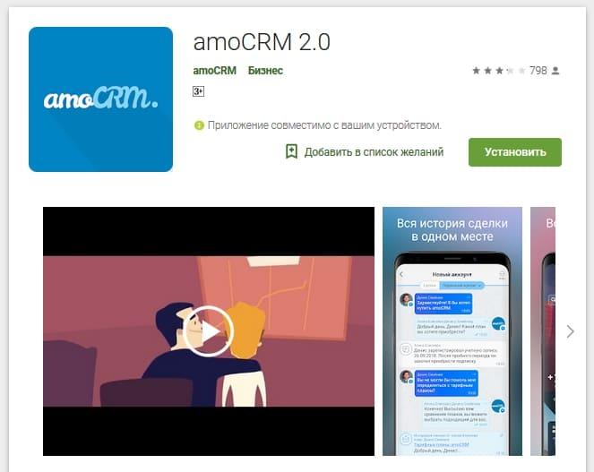 Личный кабинет AmoCRM