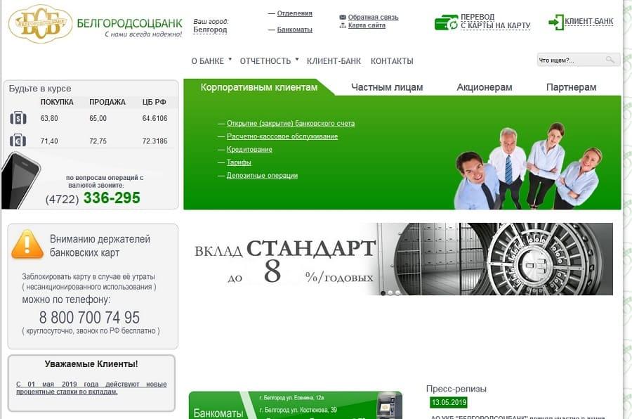 Личный кабинет Белгородсоцбанка