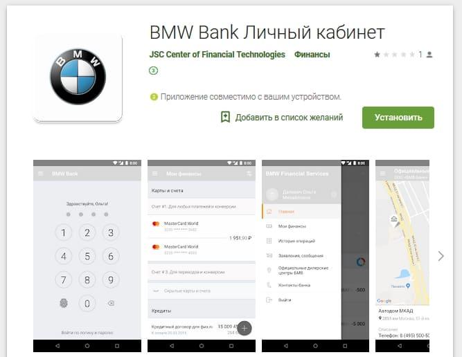 БМВ Банк - вход в личный кабинет