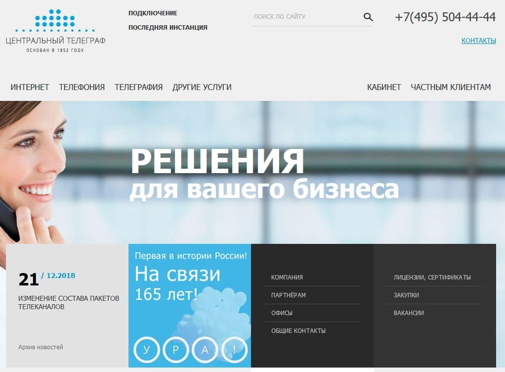 Личный кабинет Центральный Телеграф