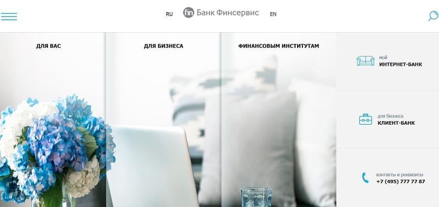 Банк Финсервис - войти в личный кабинет