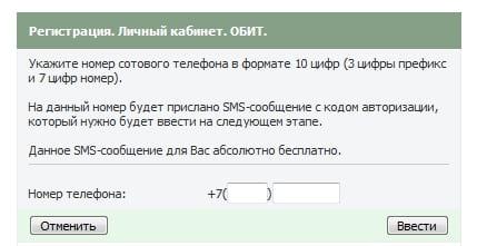 Личный кабинет ОБИТ