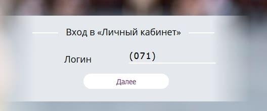 Личный кабинет провайдера Феникс ДНР