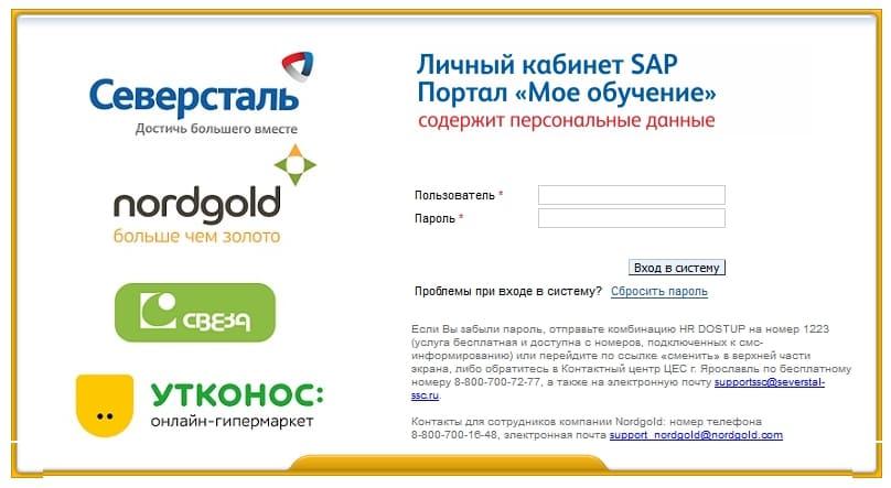 Личный кабинет SAP (Моё обучение)