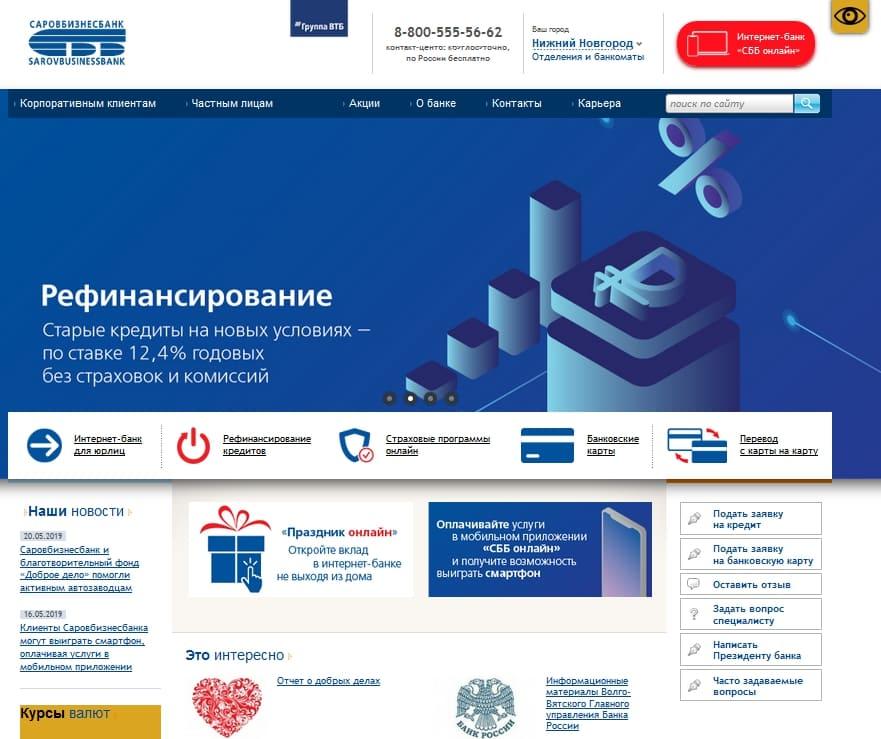 СаровБизнесБанк - вход в личный кабинет