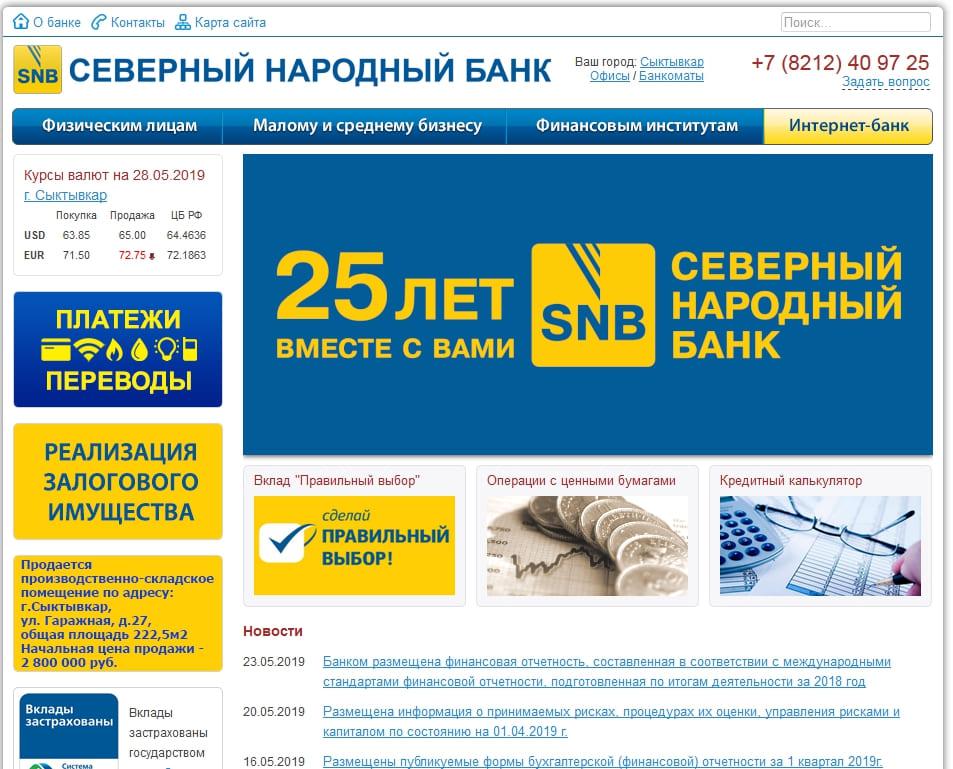 Личный кабинет Северного Народного Банка