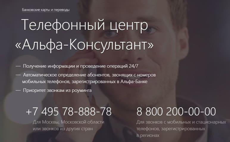Телефон горячей линии Альфа-Банка