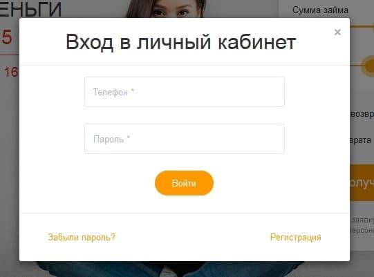МФО Ализайм - Личный кабинет