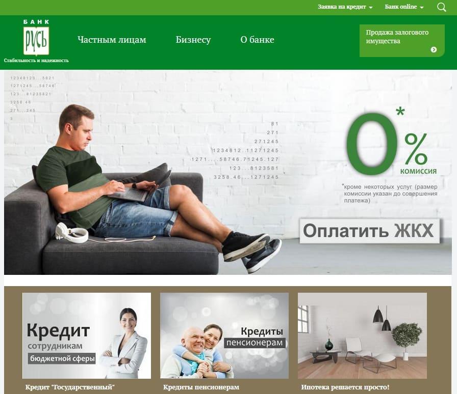 Банк Русь: вход в личный кабинет