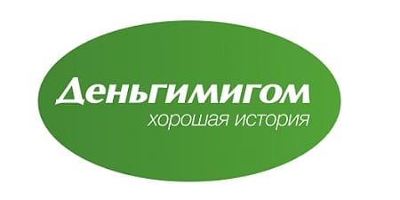 Личный кабинет Деньгимигом
