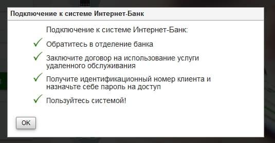 Липецккомбанк: вход в личный кабинет
