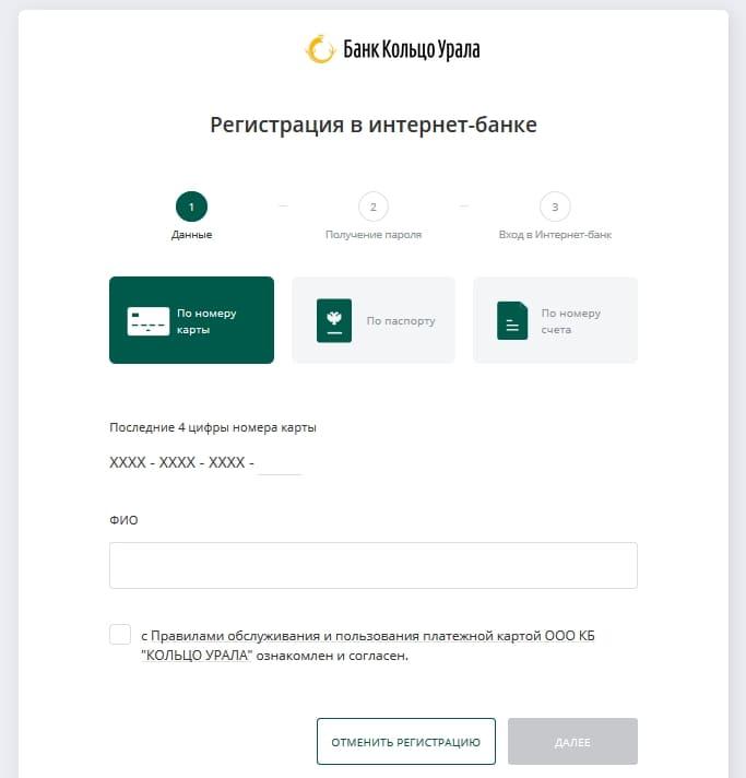 Банк Кольцо Урала: вход в личный кабинет