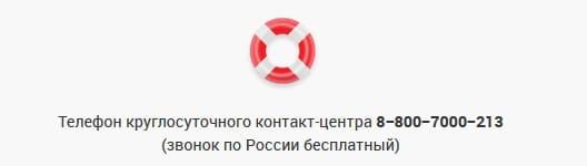 Банк Нейва: вход в личный кабинет