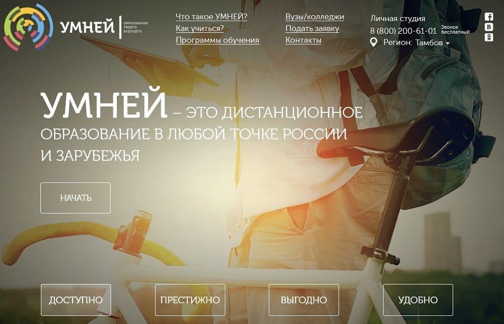 Ровеб Онлайн - личный кабинет студии
