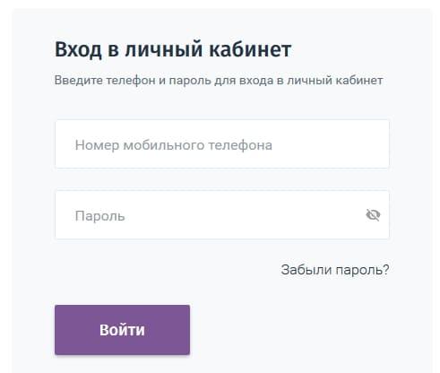 Русские Деньги - вход в личный кабинет