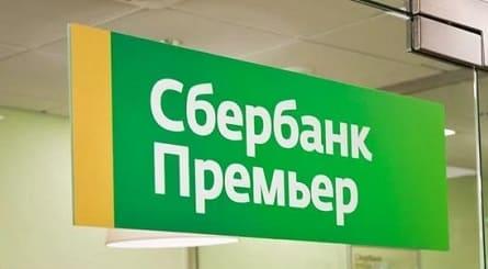 Сбербанк Премьер: вход в личный кабинет