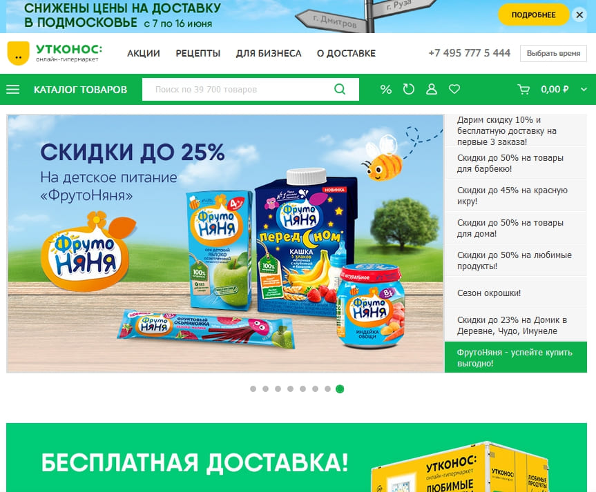 Магазин Утконос - личный кабинет