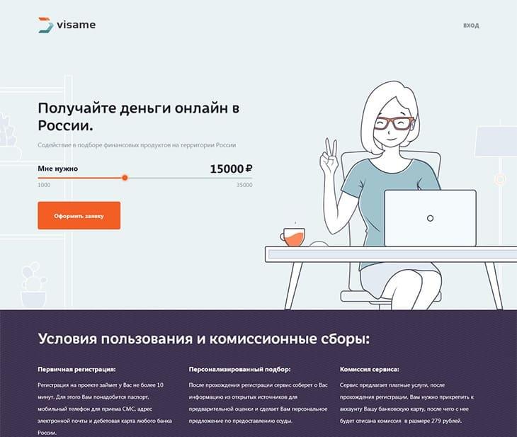 Visame (Визами) - личный кабинет