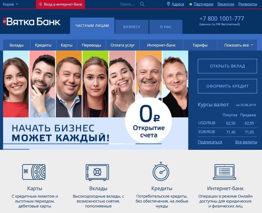 Банк Вятка: вход в личный кабинет