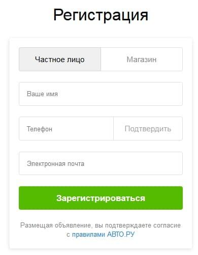 Авто.ру: вход в личный кабинет