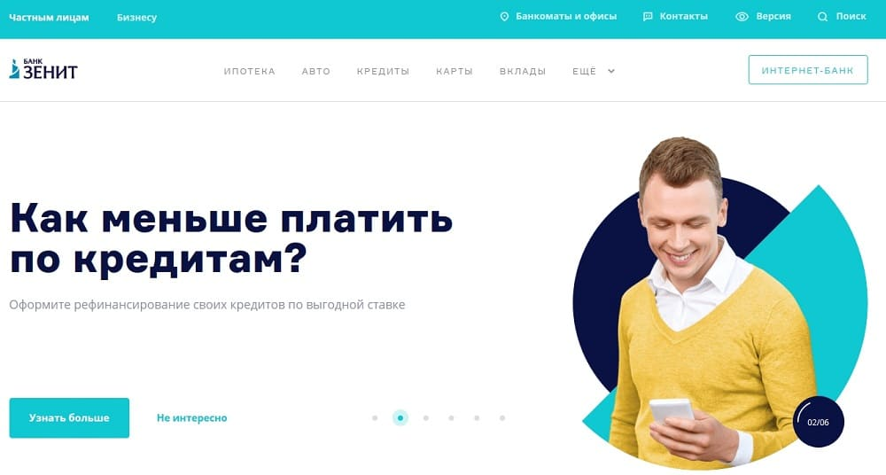 Банк Зенит: вход в личный кабинет