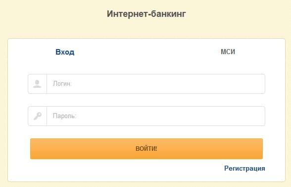 Белагропромбанк: вход в личный кабинет