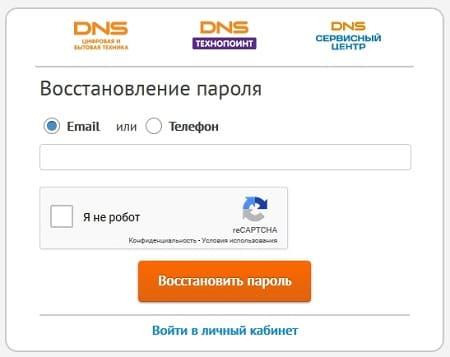 DNS - личный кабинет
