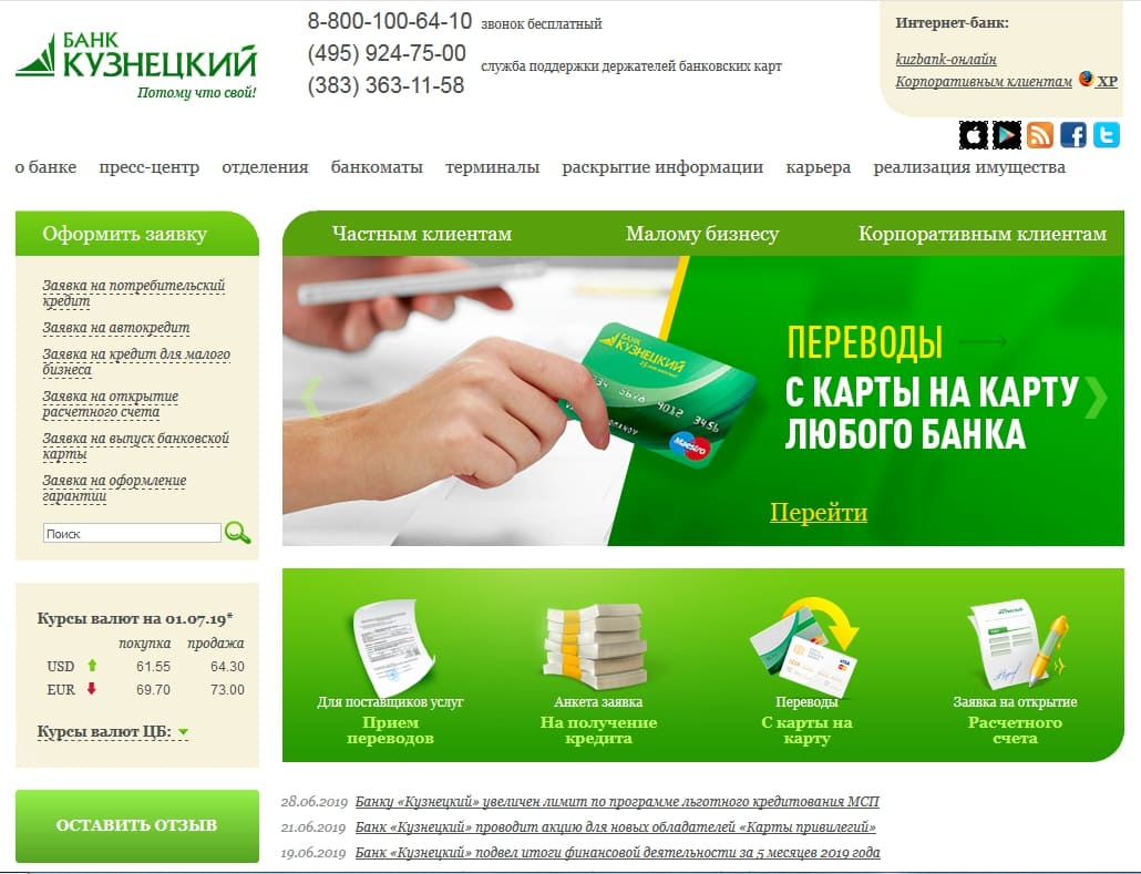 Банк кузнецкий онлайн вход личный кабинет