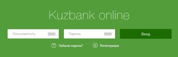 Банк Кузнецкий: вход в личный кабинет