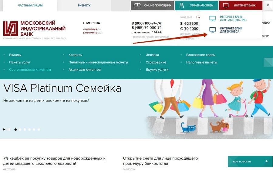 МИнБАНК Бизнес Онлайн: вход в личный кабинет
