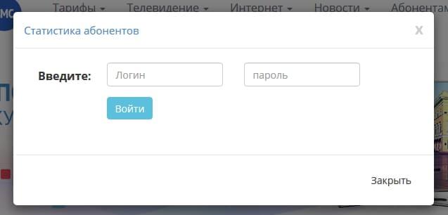 Личный кабинет Одесской мультимедийной сети