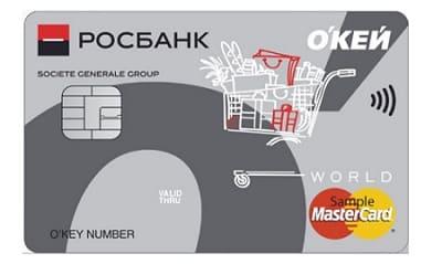 Карта ОКЕЙ-Росбанк – личный кабинет