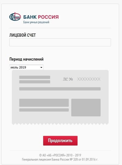 Квадра Белгород - личный кабинет
