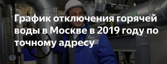 График отключения горячей воды в Москве в 2019 году