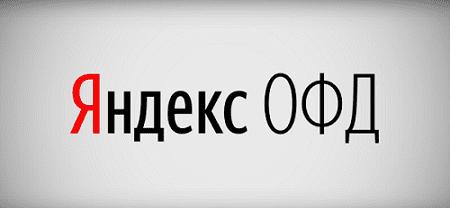 Яндекс.ОФД: вход в личный кабинет