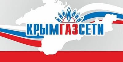 Крымгазсети - личный кабинет