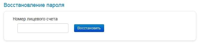 ЕПСС ЖКХ г. Воронеж - личный кабинет