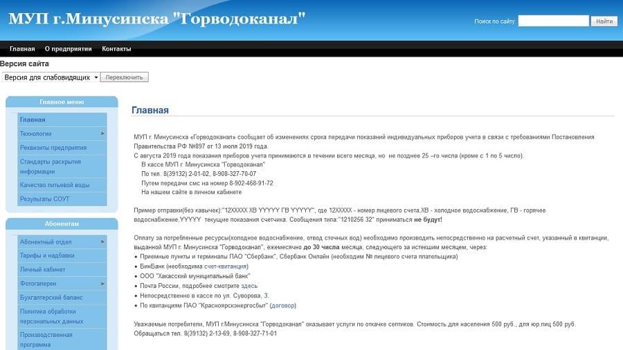 Горводоканал г. Минусинск - личный кабинет