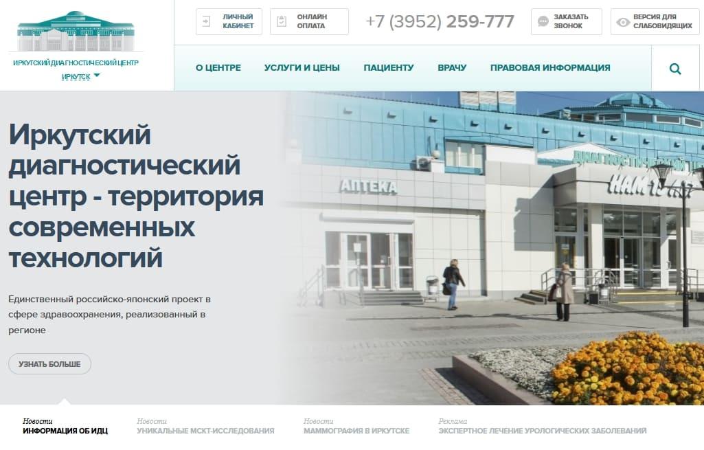 Иркутский Диагностический Центр - личный кабинет