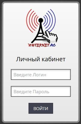 Интернет АС - личный кабинет